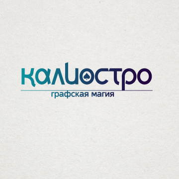 Калиостро_3 копия