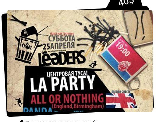 Дизайн постеров для концертов