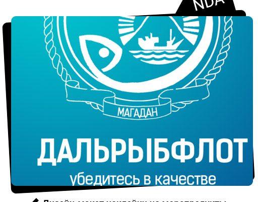 Разработка логотипа для ООО «Дальрыбфлотпродукт»