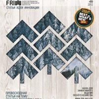 Дизайн проект журнала для Института лесного хозяйства