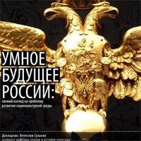 Разработка дизайна афиши для журнала Умная Россия