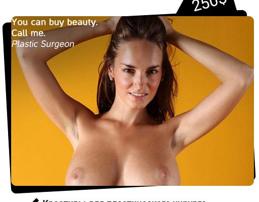 Posters for Plastic Surgeon
