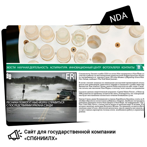 Разработка концепции дизайна главной страницы информационного сайта