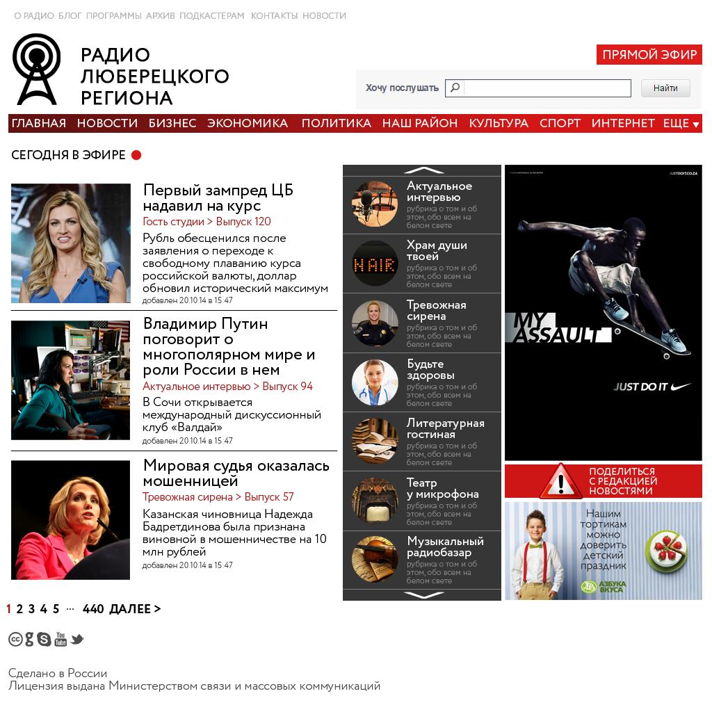 Радио-4