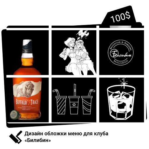 Обложка меню для клуба Билибин