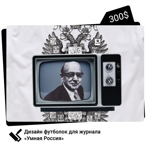 Заказать дизайн футболок (серия: Изобретатели России)