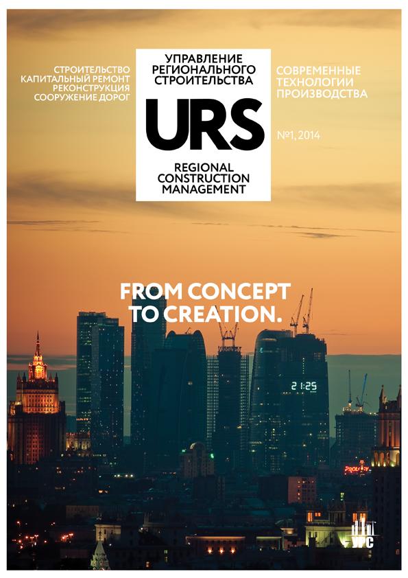 Корпоративная брошюра для строительной компании