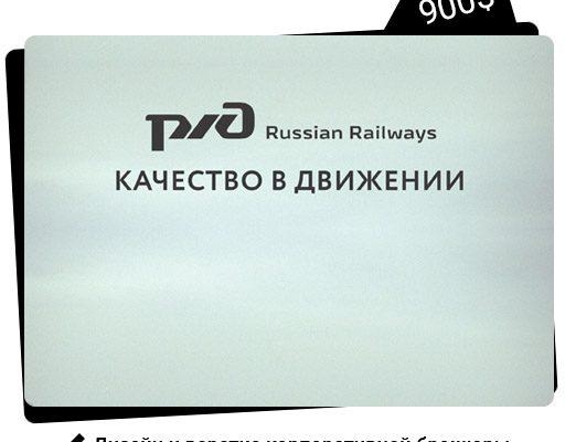 Дизайн корпоративной брошюры для URS