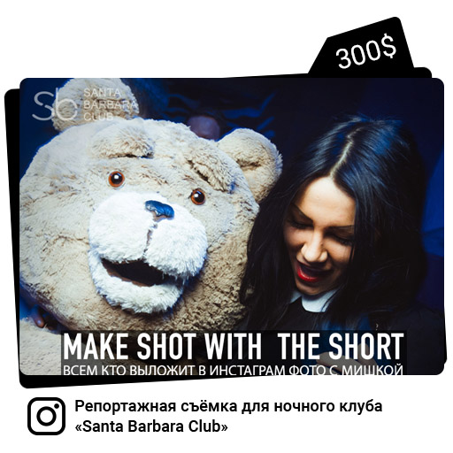Репортажная съемка + выкладка в Инстаграм