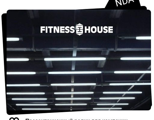 Fitness House Commercial