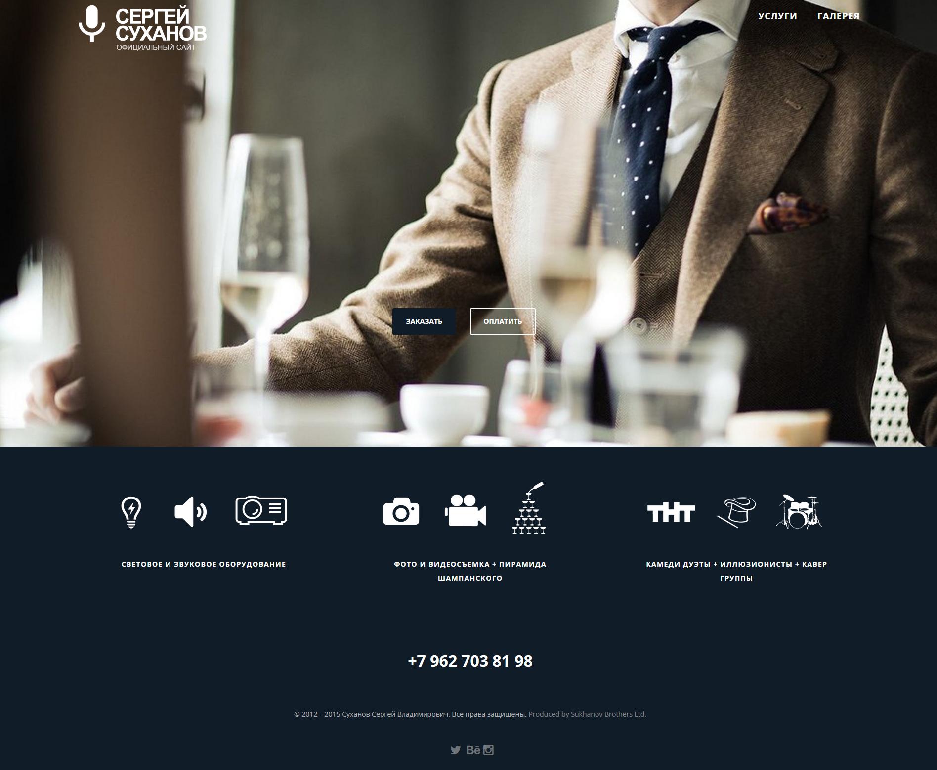 Разработка макета дизайна сайта ведущего мероприятий