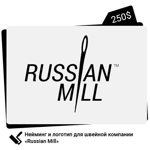 Логотип для российской компании Russian Mill