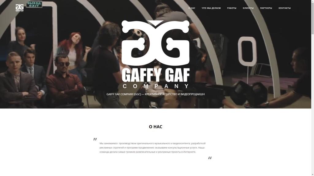 Создание интернет сайта для Gaffy Gaf Company