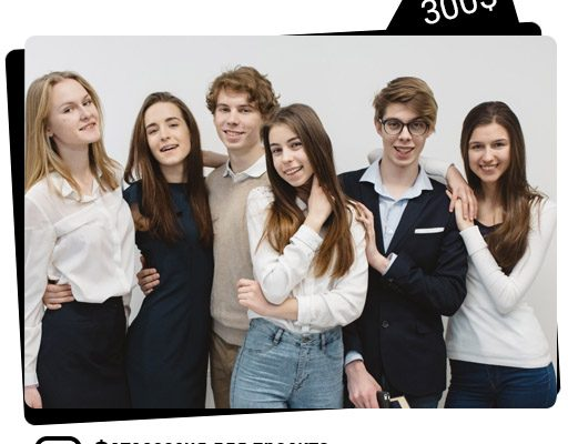 Фотосессия для Школы Будущих Президентов