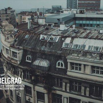 Съемка улиц городов: Белград (выездной проект)