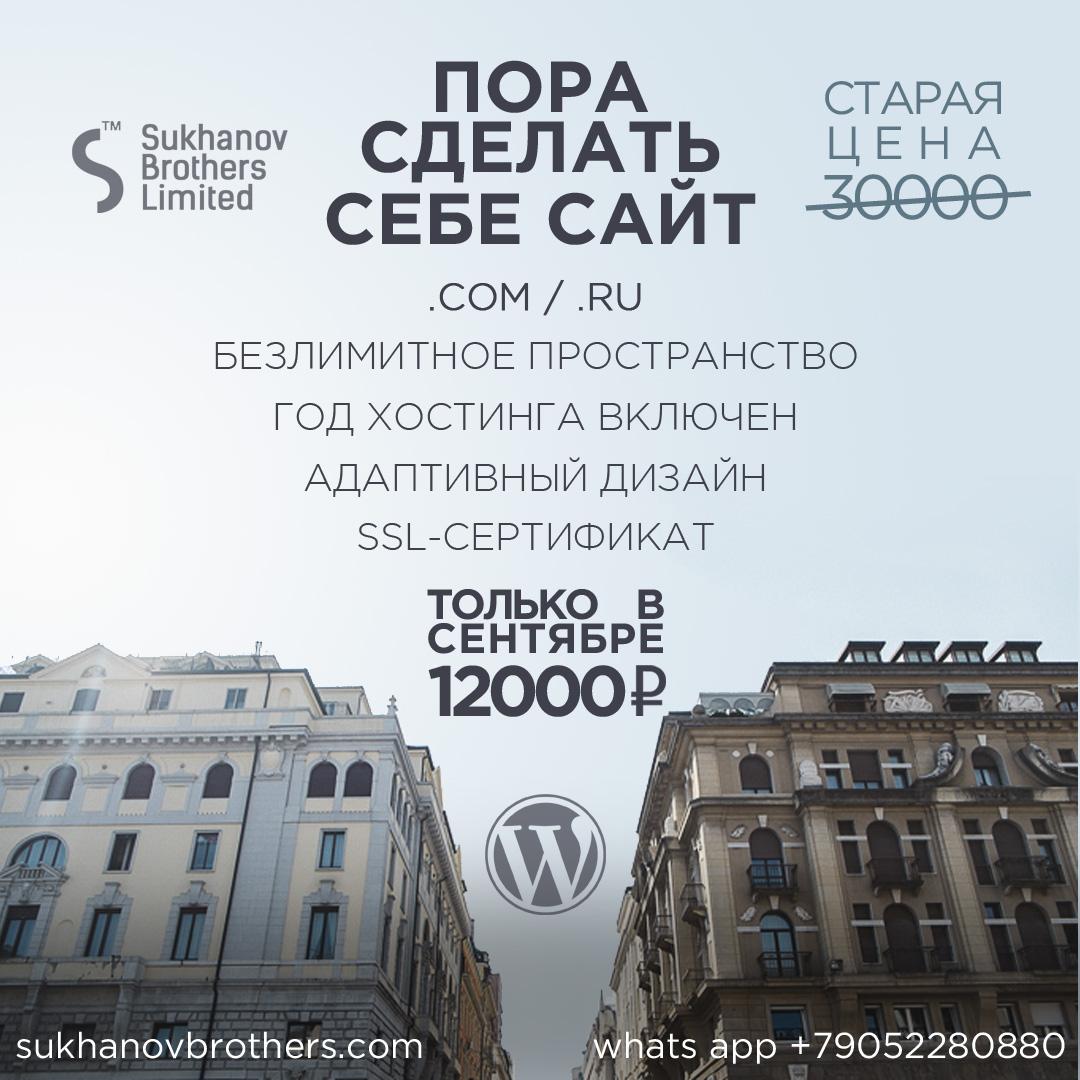 Скидка на создание сайтов