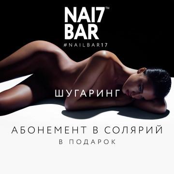 Постер для Nail Bar 17