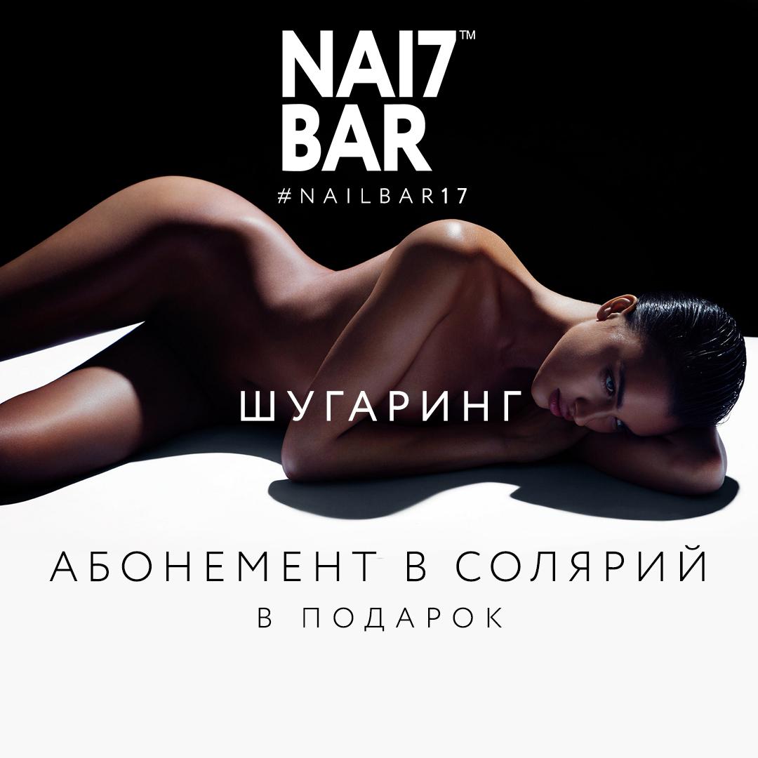 Продвижение в соц сетях для малого бизнеса на примере Nail Bar 17