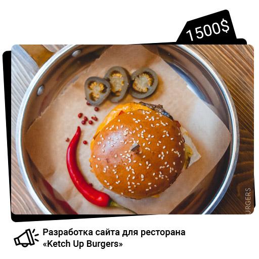 Дизайн и верстка сайта для Ketch Up Burgers