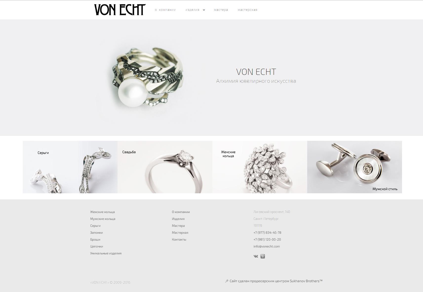 Сколько стоит создать сайт для ювелирной компании Von Echt