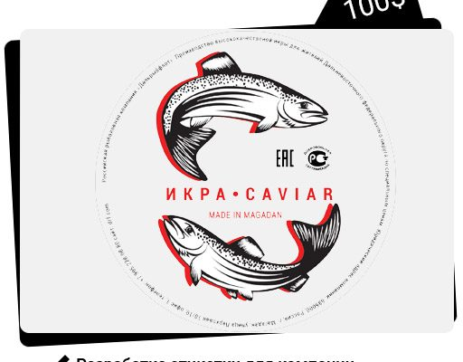Caviar Cover Design 2016