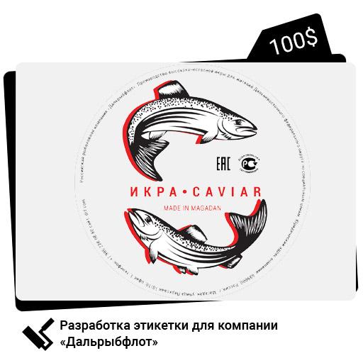 Caviar Cover Design 2016