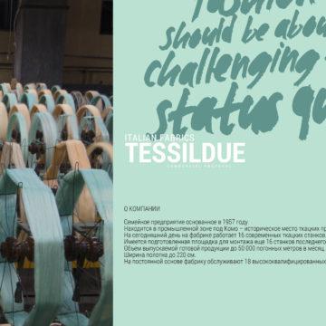 Tessildue итальянский бренд