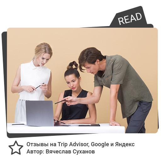 Заказать отзывы на Trip Advisor, Google и Яндекс
