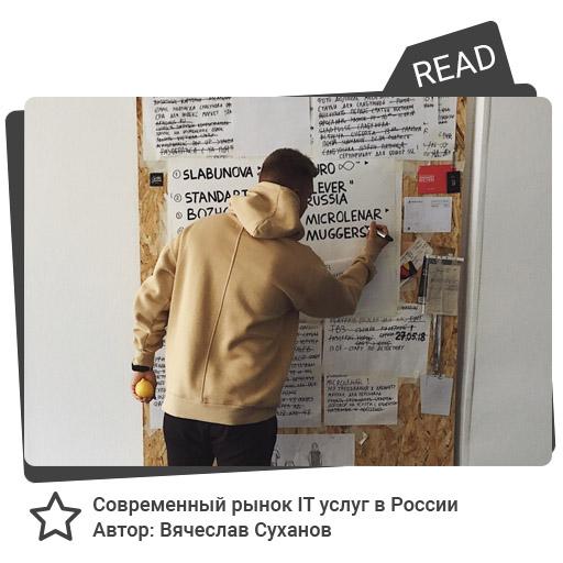 Современный рынок IT услуг в России
