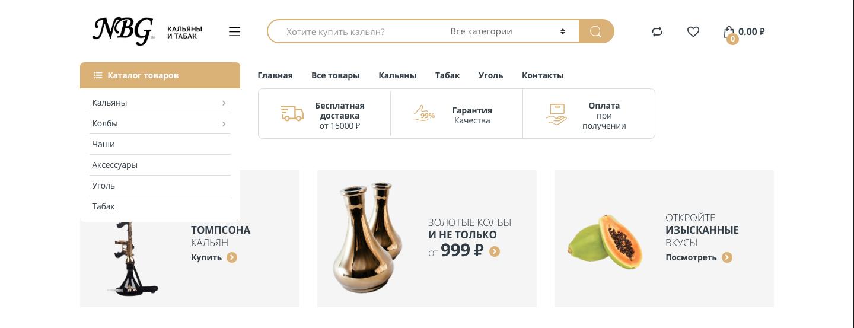 Магазин кальянов