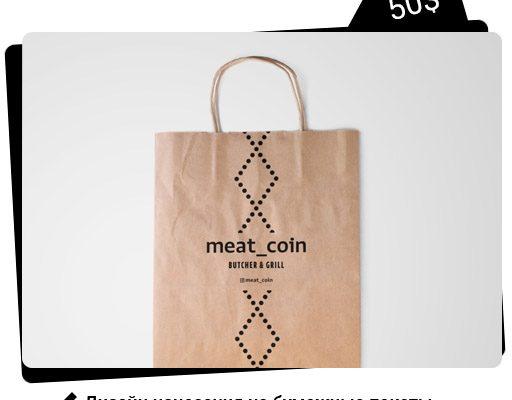 Дизайн для бумажных пакетов