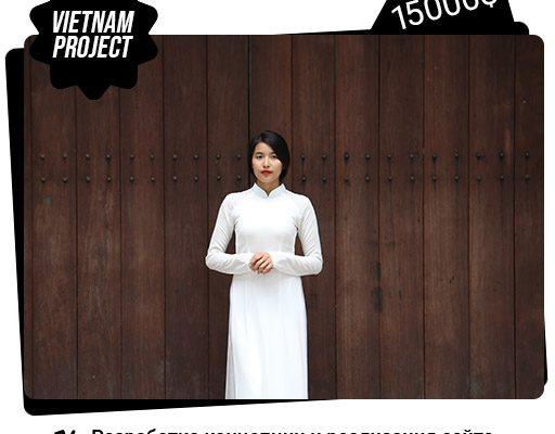 Обновление Вьетнамских историй