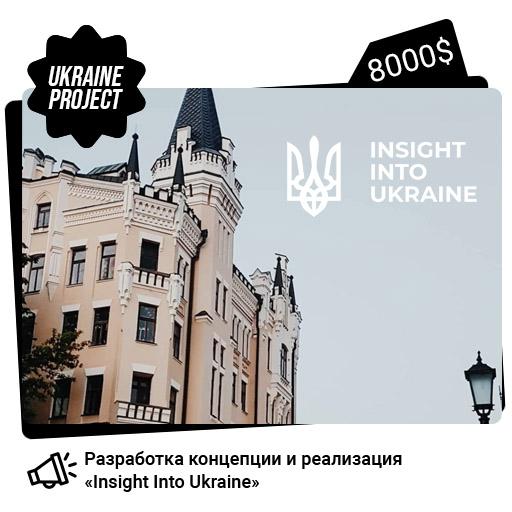 Insight Into Ukraine