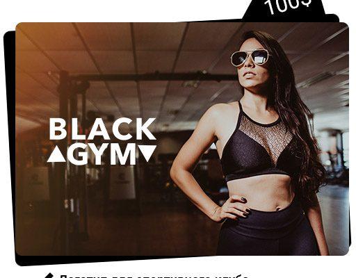 Логотип для Black Gym