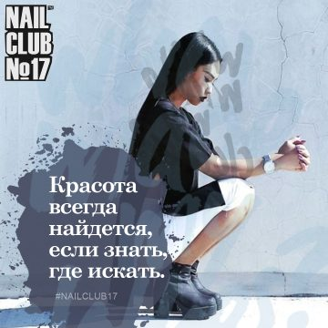 Nail Club 17