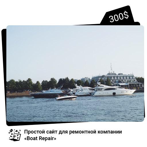 Сайт для сайта по ремонту яхт и катеров