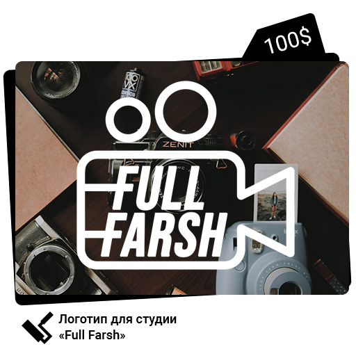 Логотип для студии Full Farsh в Петербурге