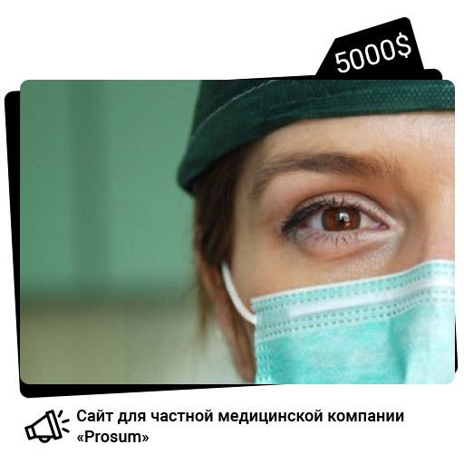 Сайт для медицинской компании Prosum