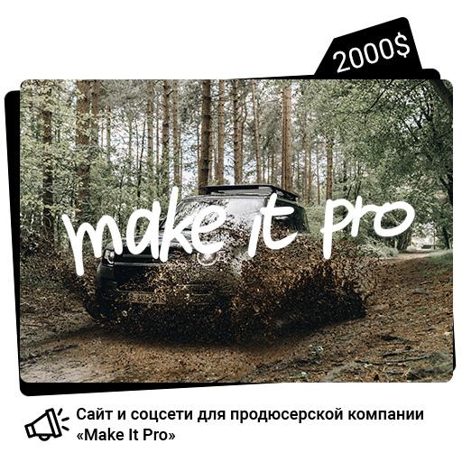 Сайт для продюсерской компании Make it Pro